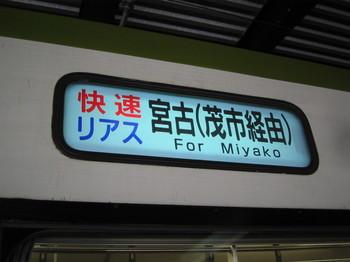 快速リアス For Miyako